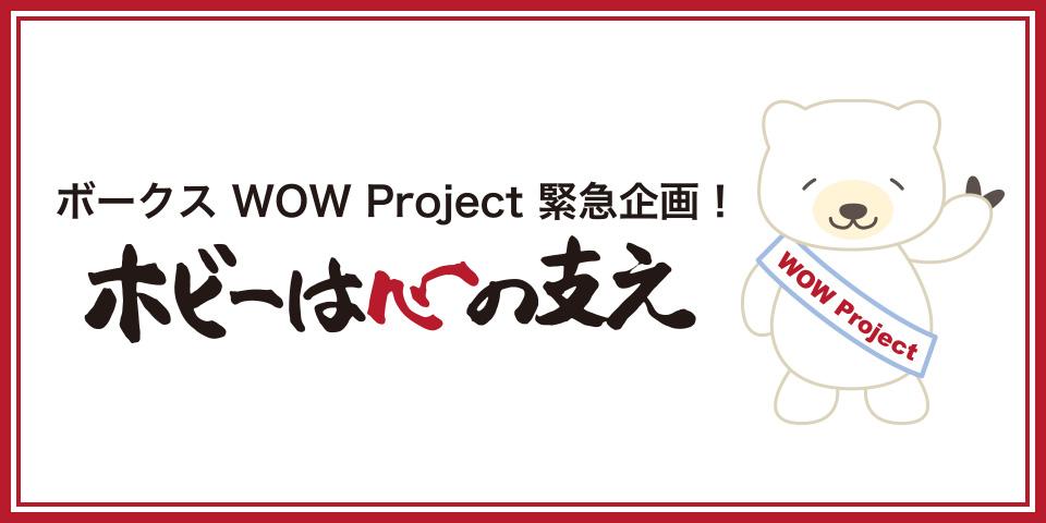 WOWプロジェクト緊急企画