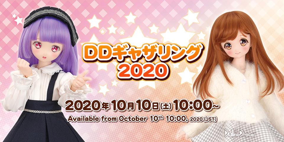 DD用ボディタイツ(フレッシュ) Ver.2