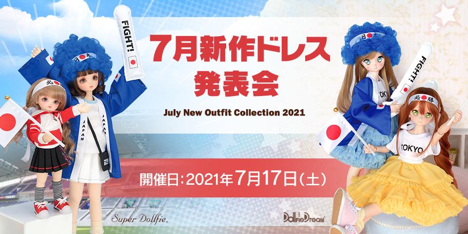 2021年7月新作ドレス発表会